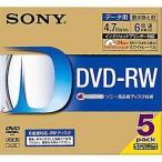 ソニー 5DMW47HPS6 データ用 DVD-RW 4.7GB 繰り返し記録 プリンタブル 6倍速 5枚