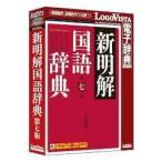 LOGOVISTA 新明解国語辞典 第7版