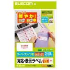 エレコム EDT-TI12R さくさくラベル クッキリ スーパーファイン A4 角丸12面 20シート