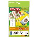 エレコム EDT-PS4 フォトシール ホワイト光沢フィルム はがきサイズ 4面 5シート