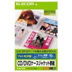 エレコム EDT-KCDI CD/DVDケースジャケット表紙 光沢 A4 2面 10シート