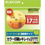 エレコム EDT-SDVD2S スーパーファイン CD / DVDラベル 内径17mm 1面 40シート