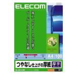 エレコム EJK-SAA4100 つやなし仕上げの厚紙 厚手 A4 100枚