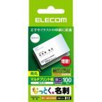 エレコム MT-JMC2RWN なっとく名刺(ホワイト) マルチプリント 両面・厚口 名刺サイズ 100枚