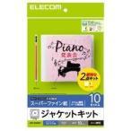 エレコム EDT-SCDISET メディアケース用ジャケットキット カード 背ラベル スーパーファイン紙