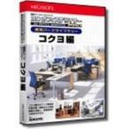 メガソフト 3DオフィスデザイナーPRO 専用パーツライブラリ コクヨ編