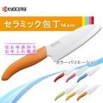 京セラ カラフルキッチン セラミック三徳ナイフ 14cm FKR-140OR(オレンジ)