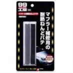 ソフト99 SOFT99  補修用品 マフラー用耐熱ねんどパテ 09191