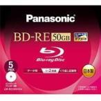 パナソニック LM-BE50DH5A データ用 BD-RE DL 50GB 繰り返し記録 プリンタブル 2倍速 5枚