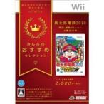 ハドソン Wiiソフト 桃太郎電鉄2010 みんなのおすすめセレクション