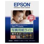 セイコーエプソン KA4100SLU/写真用紙ライト〈薄手光沢〉 A4 1箱(100枚)