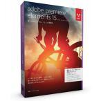 Adobe Premiere Elements 15 日本語 アップグレード Win&Mac