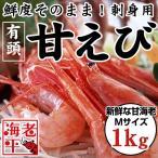 刺身用有頭甘海老 Mサイズ(1kg)│海老 えび エビ 甘えび 甘エビ