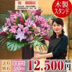 花 お祝いスタンド花 木製スタンド180cm位 花色はプロにお任せ 12,500円(税別) あすつく お届け地域は東京都・神奈川県(一部除く) 開店祝い、オープン、開院祝い