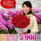 バラ 花束 20本 5000円(税別)全国お届け プレゼント プロポーズ 還暦祝い 敬老の日 還暦を祝う60本【rose】
