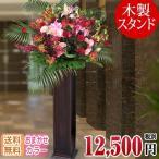 ポイント5倍!花 お祝いスタンド花 木製スタンド180cm位 花色はプロにお任せ 12500円(税