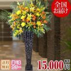 ポイント10倍!花 お祝いスタンド花 スタンドアイアン180cm位 15000円(税別) あすつく 全国