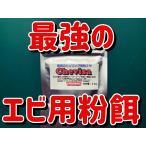 Chevisa(チェビサ)【エビ用粉餌】エビオドリオリジナルシュリンプフード