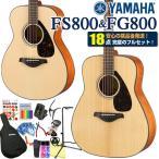 ショッピングヤマハ ヤマハ アコースティックギター YAMAHA FS800 / FG800 初心者 ハイグレード 16点セット