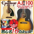 【数量限定価格!】Epiphone エピフォン アコギ AJ-100 アコースティックギター 初心者 ハイグレード 16点 セット