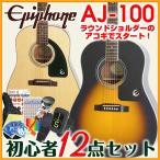 【数量限定価格!】Epiphone エピフォン アコギ AJ-100 アコースティックギター 初心者 入門 12点 セット