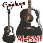 エピフォン Epiphone AJ-45ME EBS エボニー アコギ エレアコ アコースティックギター オール単板 ブラック