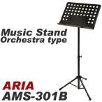 ARIA アリア 譜面台 AMS-301B オーケストラタイプ