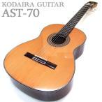 小平 クラシックギター AST-65  Made in Japan スタンド付