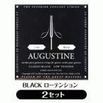 Augustine オーガスチン クラシックギター弦 BLACK ブラック 〔2セット〕 【ネコポス ポスト投函】【代引は送料¥240追加】