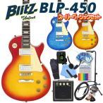 エレキギター レスポールタイプ 初心者 セット BLITZ ブリッツ BLP-450
