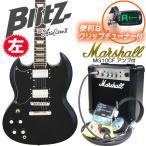 左用エレキギター 初心者セット BSG-61 LH/BK マーシャルアンプ付 初心者セット15点
