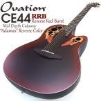 Ovation オベーション CE44 RRB Red Burst エレアコ アコギ アコースティックギター