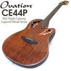 Ovation オベーション CE44P FKOA Figured Koa エレアコ アコギ アコースティックギター