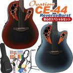Ovation オベーション CE44 RBB/RBB エレアコ アコギ スペシャル 18点セット アコースティックギター (Reverse Color)