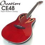 Ovation オベーション CE48 Ruby Red ルビーレッド エレアコ アコギ アコースティックギター