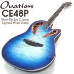 Ovation オベーション CE48P RG(Caribbian Blue) カリビアンブルー エレアコ アコギ アコースティックギター