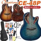 Ovation オベーション CE48P エレアコ アコギ スペシャル 18点セット アコースティックギター