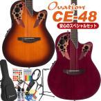 Ovation オベーション CE48 エレアコ アコギ スペシャル 18点セット アコースティックギター