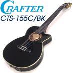 CRAFTER クラフター エレガット CTS-155C BK ブラック シトカスプルーストップ セミソリッド  【在庫限りアウトレット特価!】