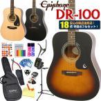 Epiphone エピフォン アコギ DR-100 アコースティックギター 初心者 ハイグレード 16点 セット