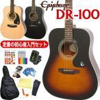 Epiphone エピフォン アコギ DR-100 アコースティックギター 初心者 入門 12点 セット