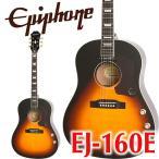 エピフォン Epiphone EJ-160E VS アコギ エレアコ アコースティックギター