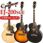 エピフォン Epiphone EJ-200SCE エレアコ ジャンボ アコギ エレクトリック アコースティックギター