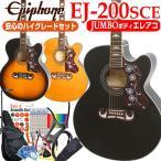 エピフォン Epiphone EJ-200SCE スタート 初心者 エレアコ ハイグレード 16点 セット ジャンボ アコギ エレクトリック アコースティックギター