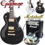 Epiphone エピフォン Les Paul Custom Pro レスポール カスタム エレキギター マーシャルアンプ付初心者 入門15点セット