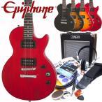 エピフォン Epiphone Les Paul Special VE レスポール スペシャル VE  エレキギター 初心者 入門15点セット