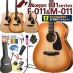 ショッピングギター モーリス アコギ アコースティックギター Morrs F-280 /M-280 初心者 ハイグレード 16点 セット