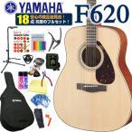 ヤマハ アコースティックギター アコギ 初心者 入門 16点 ハイグレードセット YAMAHA F620