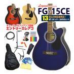 エレアコ  レジェンド Legend FCO-STD アコギ スタート 初心者 12点 セット エレクトリック アコースティックギター Elecord
