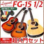 ミニギター アコギ Legend FG-15 1/2 アコースティッ